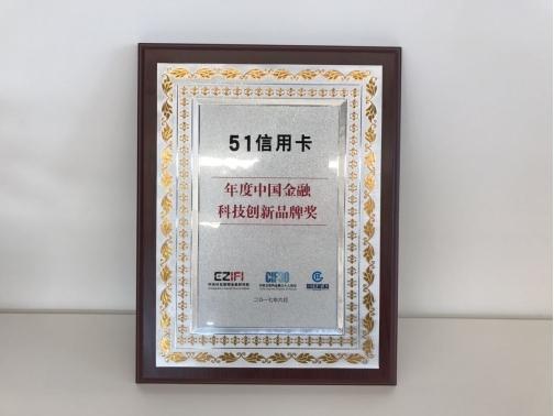 """51信用卡荣获""""2017金融科技创新品牌奖"""""""