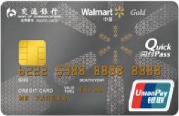 交通银行太平洋沃尔玛信用卡金卡