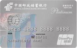 邮储银行鼎雅白金银联信用卡