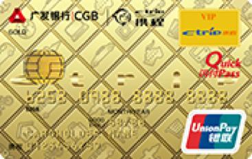 广发银行携程信用卡银联金卡