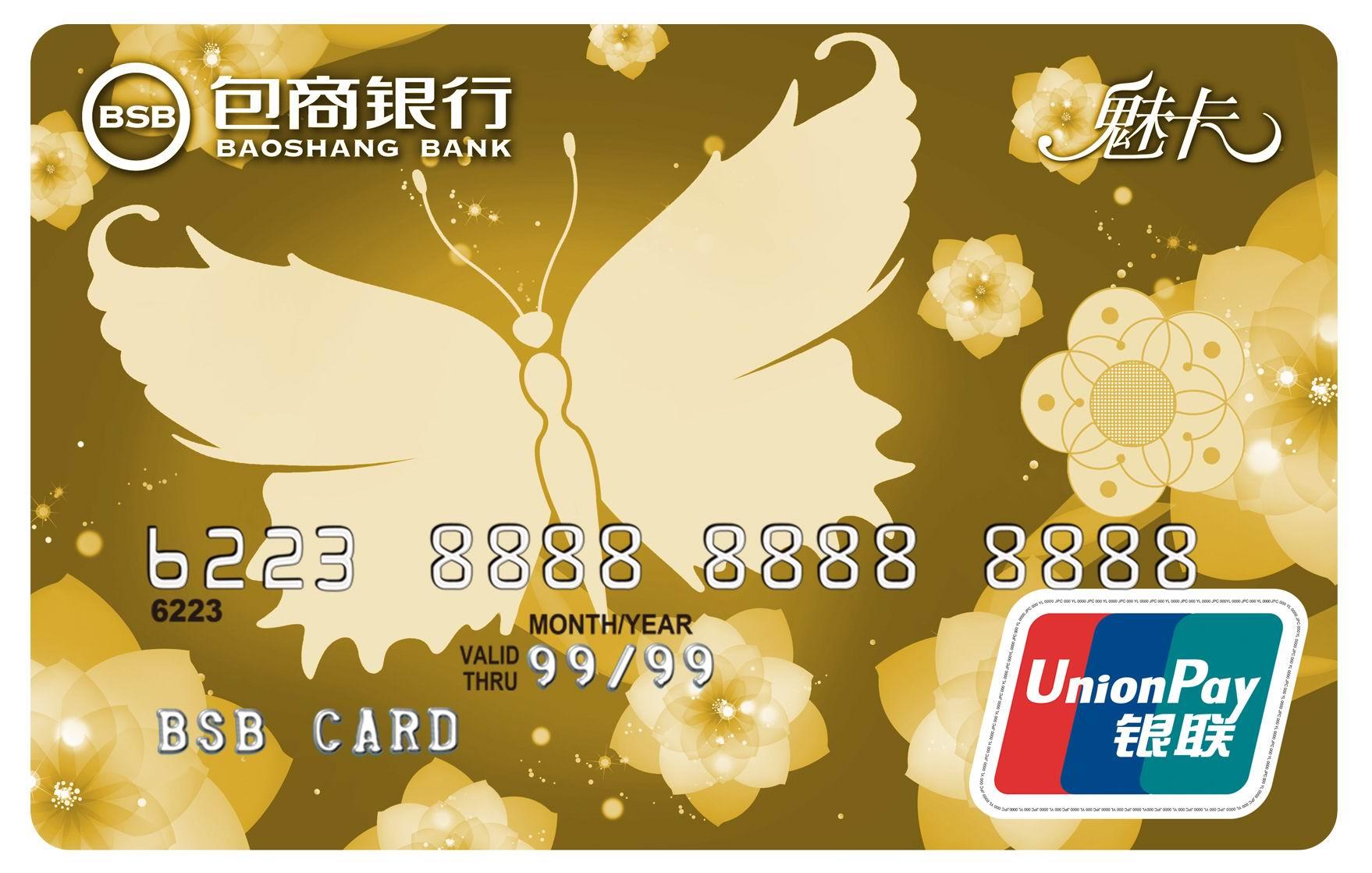 包商银行魅卡信用卡(金卡)