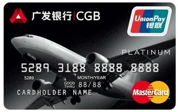 广发商旅白金信用卡