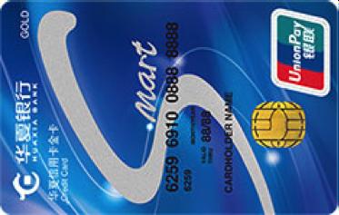 华夏银行SMART信用卡