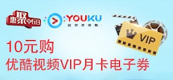 10元购优酷视频VIP月卡电子券