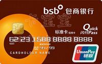 包商银行标准信用卡(普卡)