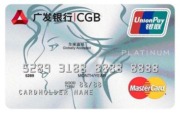 广发真情白金信用卡