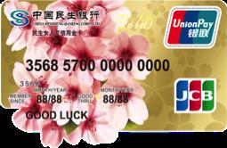 民生银行女人花-JCB金卡