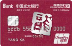 光大银行龙腾白金信用卡