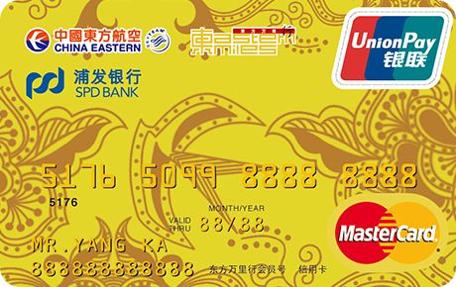 浦发银行东航·联名信用卡金卡