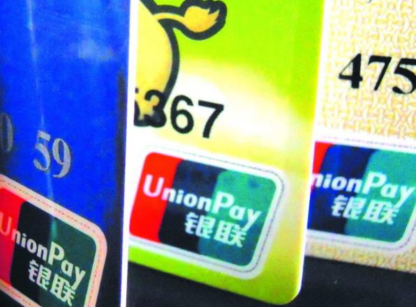 国庆长假宁波刷卡38.76亿,节后勿忘信用卡还款