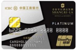 工商银行香格里拉信用卡银联卡