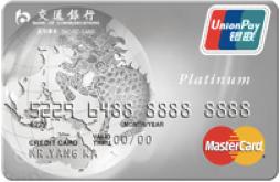 交通银行白金信用卡MasterCard