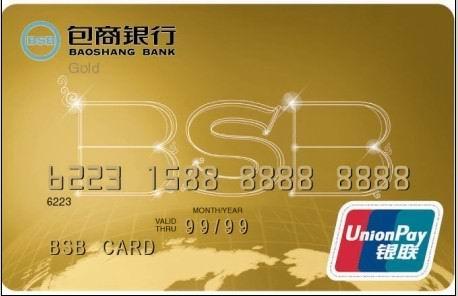 包商银行标准信用卡(金卡)