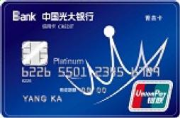 光大银行菁英信用卡