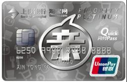 上海银行淘宝联名信用卡白金卡(精致版)