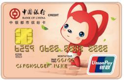 中国银行都市缤纷卡阿狸守望卡