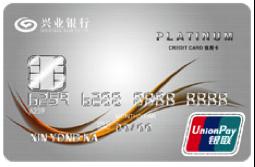 兴业银行立享白金信用卡(精英版)