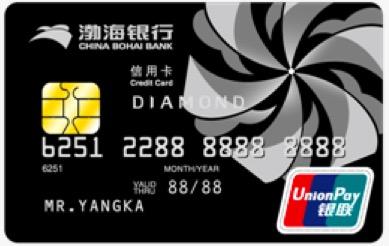 渤海银行标准卡钻石卡