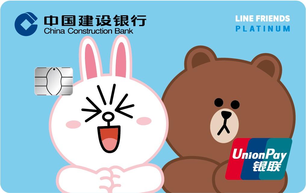 建设银行LINEFRIENDS粉丝信用卡