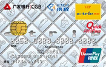 广发银行携程信用卡银联普卡