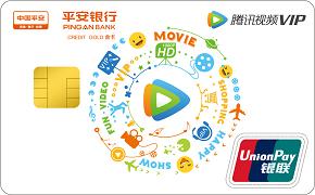 平安银行腾讯视频VIP金卡