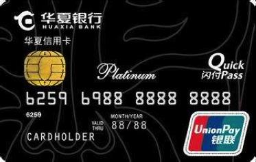 华夏银行标准卡白金卡