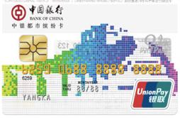 中国银行都市缤纷卡炫彩长城爵士蓝