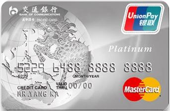 交通银行标准白金信用卡