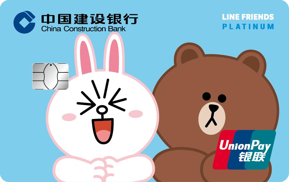 建设LINEFRIENDS粉丝信用卡(双人组蓝)