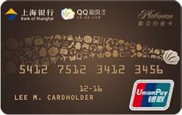 上海银行彩贝联名卡白金卡