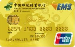 邮储银行EMS联名卡金卡