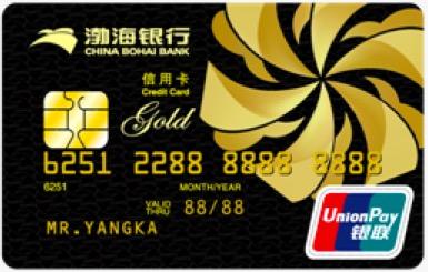渤海银行标准卡金卡