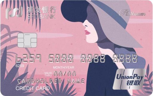 浦发银行美丽女人信用卡银联版