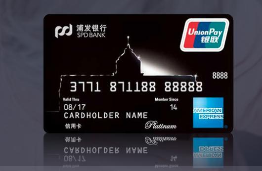 浦发AE白金卡测评:一张可以走天下的免年费白金卡