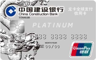 建设银行龙卡全球支付信用卡钛白金卡