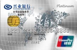 兴业行卡银联白金信用卡(悠系列)
