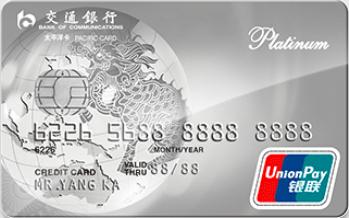 交通银行白金信用卡银联卡