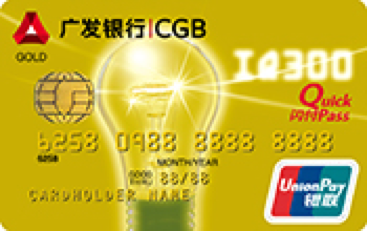 广发银行新聪明信用卡金卡