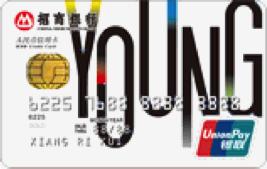 招商银行YOUNG卡(白色青年版)
