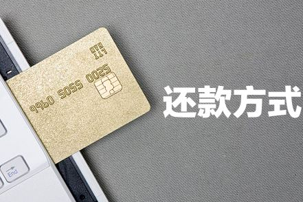 信用卡还款多久到账?信用卡还款方式有哪些?