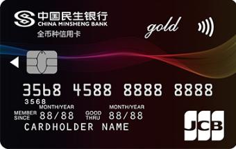 民生银行JCB全币种卡金卡