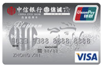中信银行-黑金卡权益_中信银行信诚联名信用卡精英白金卡(银联+VISA,白金卡)_申请办理 ...