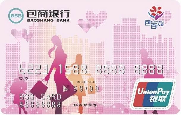 包商银行包百联名信用卡(女士版)