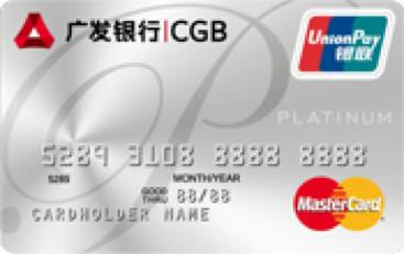 广发臻尚白金信用卡MasterCard