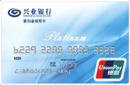 兴业银行睿白金银联人民币信用卡
