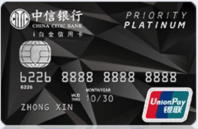 i白金信用卡