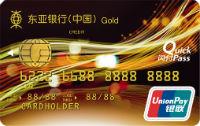 东亚银行中国标准人民币