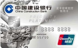 龙卡全球支付信用卡标准白金卡