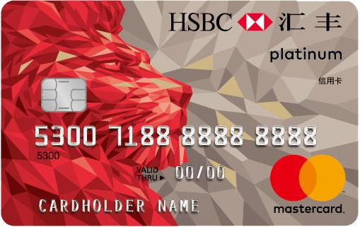 汇丰银行生活美元MasterCard白金卡