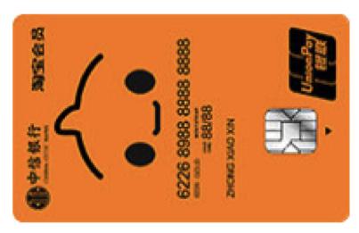 中信银行淘宝联名卡(淘气版)金卡